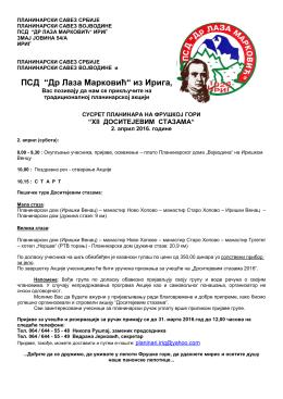 """ПСД """"Др Лаза Марковић"""" из Ирига,"""