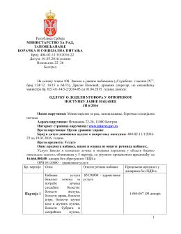 Одлука о додели уговора415.48 KB