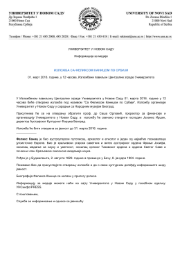 Preuzmite vest - Универзитет у Новом Саду