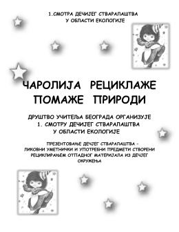 Даље - Друштво учитеља Београда