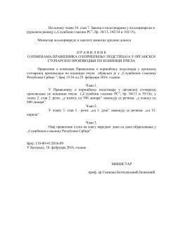 Правилник о измени правилника за подстицаје у органском