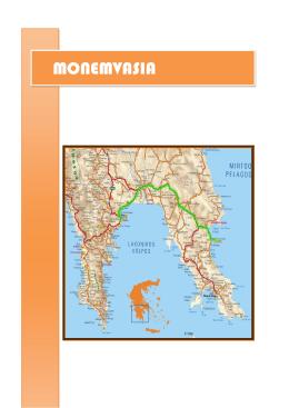MONEMVASIA - estia holiday