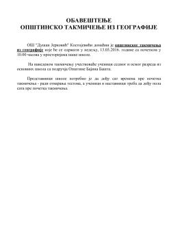 """обавештење - Основна школа """"Душан Јерковић"""""""