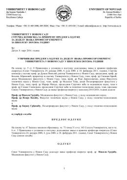 Predlog odluke - Универзитет у Новом Саду