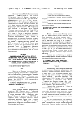 Одлука о измени и допуни ПГР за Коксару РНП