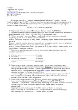 www.medijana.rs, врста наручиоца : локална самоуправа На