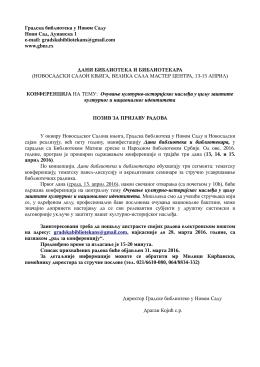 Градска библиотека у Новом Саду