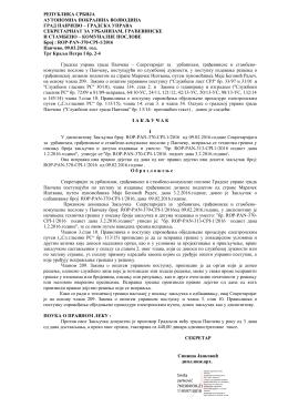 Закључак о исправци грешке Марачек Иштван