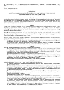 На основу члана 12. ст. 3. и 9. и члана 45. став 2. Закона о оружју