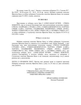 решење о проглашењу изборне листе број 1 александар вучић