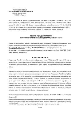 1 од 4 РЕПУБЛИКА СРБИЈА РЕПУБЛИЧКА ИЗБОРНА