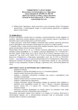 УНИВЕРЗИТЕТ У КРАГУЈЕВЦУ Филолошко