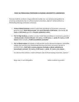 poziv na predavanja profesora sa ruskog univerziteta lomonosov