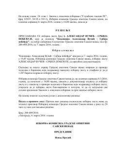 решење - Savski venac