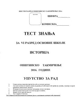 TECT 3HAlbA