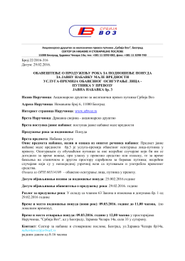 obaveštenje o produženju roka za podnošenje ponuda za javnu