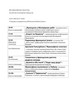 Распоред дешавања - Народна и универзитетска библиотека
