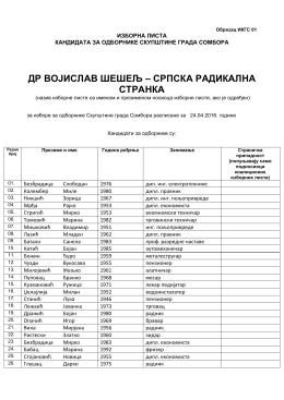 4. Dr Vojislav Sheshelj - SRS