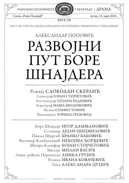 Режија СЛОБОДАН СКЕРЛИЋ АЛЕКСАНДАР ПОПОВИЋ
