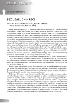 Dobrivoje Stanojević: BEZ UZALUDNIH REČI