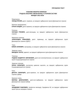 Чланови изборне комисије градске општине